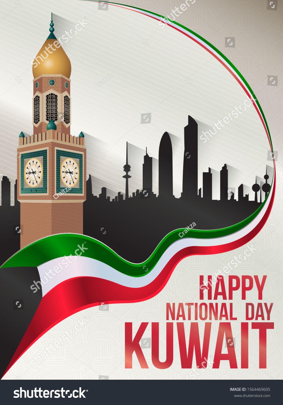Happy National Day Kuwait Skyline Illustration Illustration Happy National Day Kuwait National Day National Day