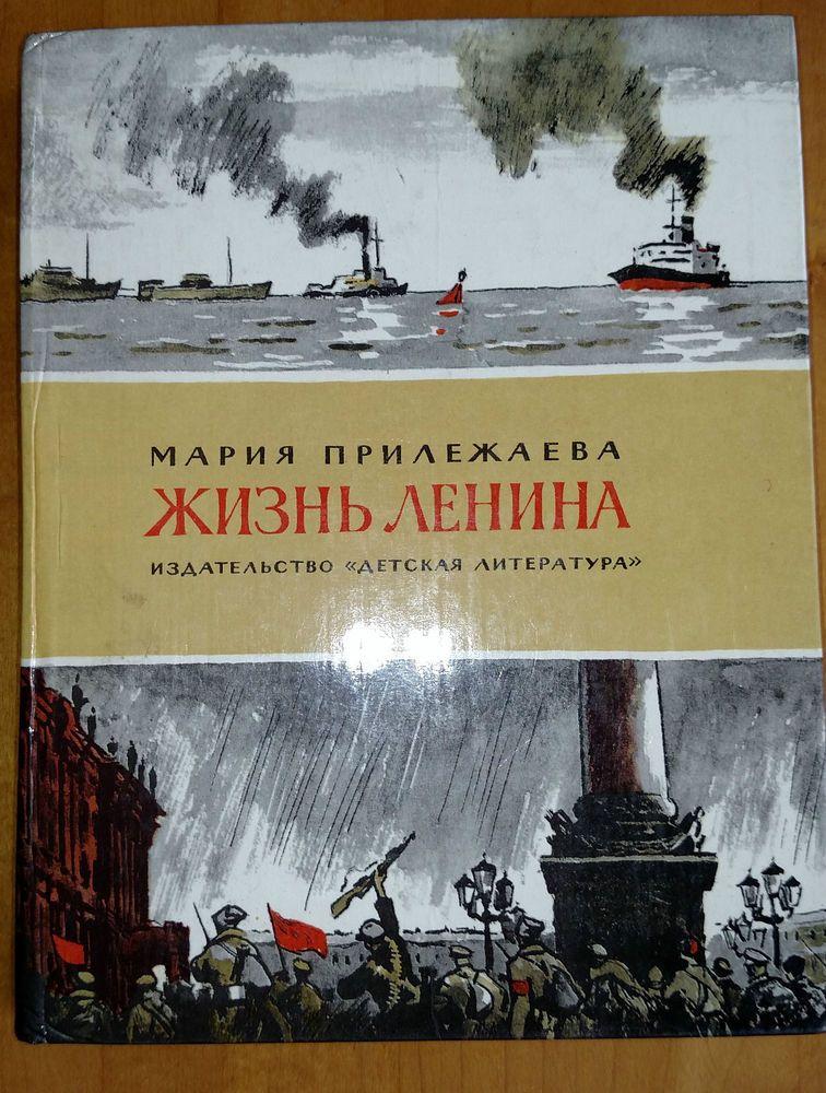 V I Lenin Biography The story of his life Prilezhaeva In Russian Children 1977
