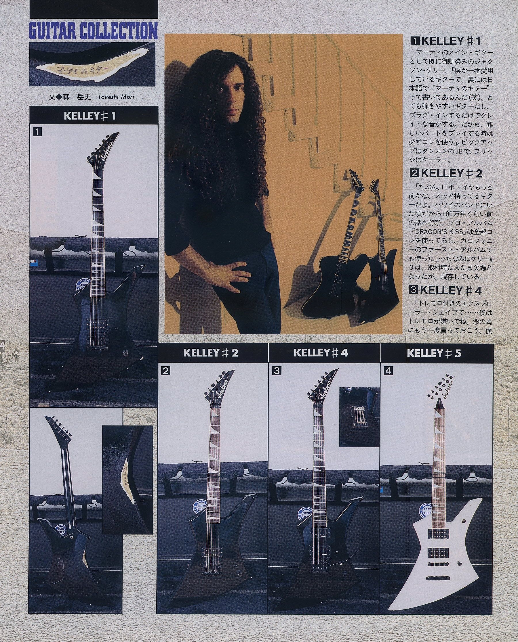 marty friedman 39 s guitar collection from young guitar magazine japan sept 1994 1985 jackson. Black Bedroom Furniture Sets. Home Design Ideas