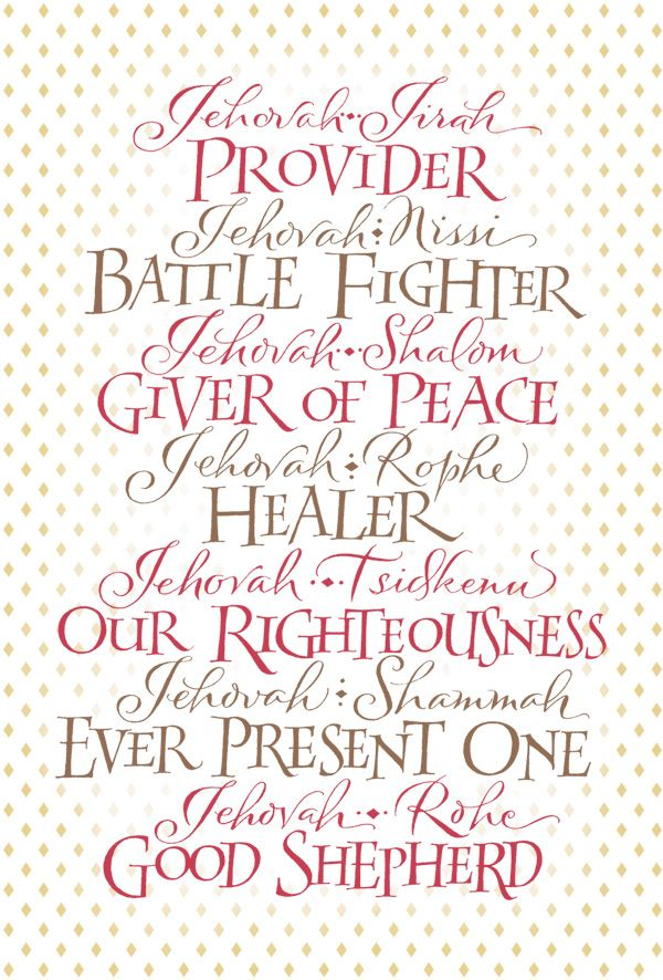 Jehovah jireh provider jehovah nissi battle fighter for Jehovah nissi