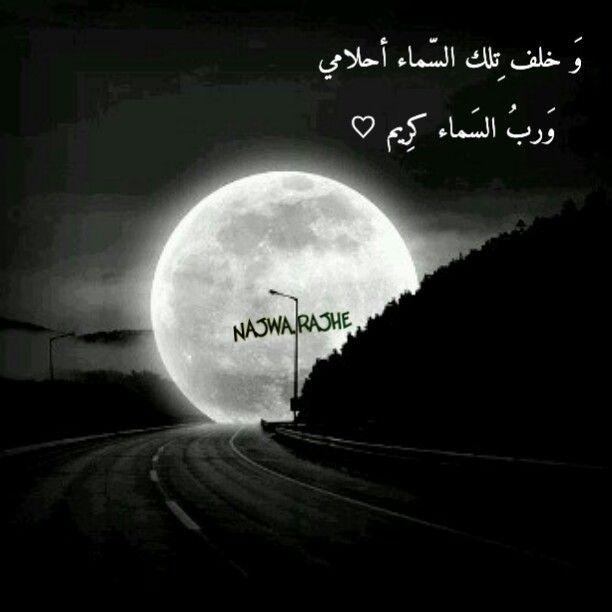 يارب حقق أمنياتي Shoot The Moon Moon Beautiful Moon