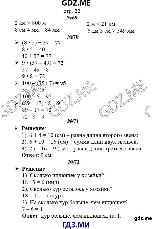 Готовые домашние задания по математике 3 класс кочин
