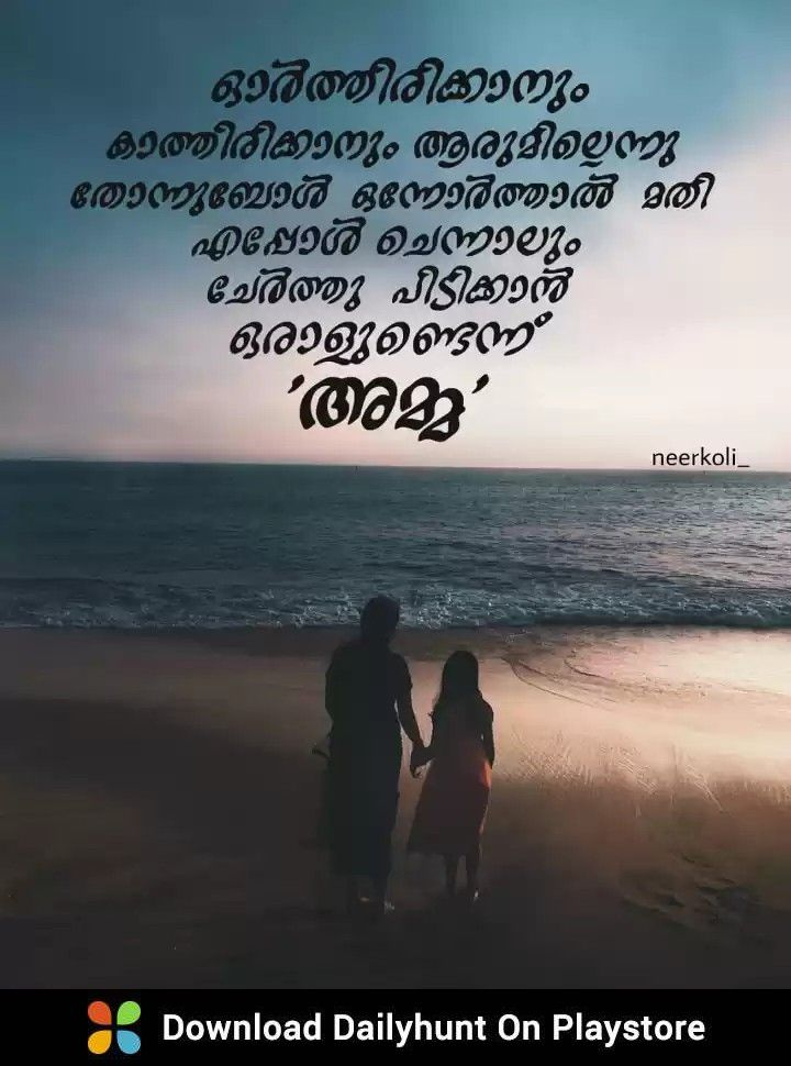 Pin By Gopalakrishnan On Randam Stuffs Happy Birthday Wishes Quotes Malayalam Quotes Mother Quotes