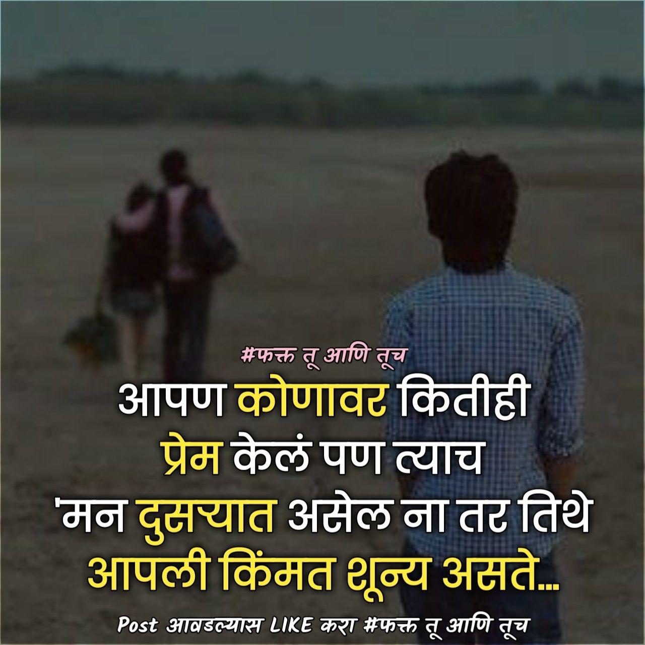 Pin On फक त त आण त च Sagar Jadhav Marathi Quotes