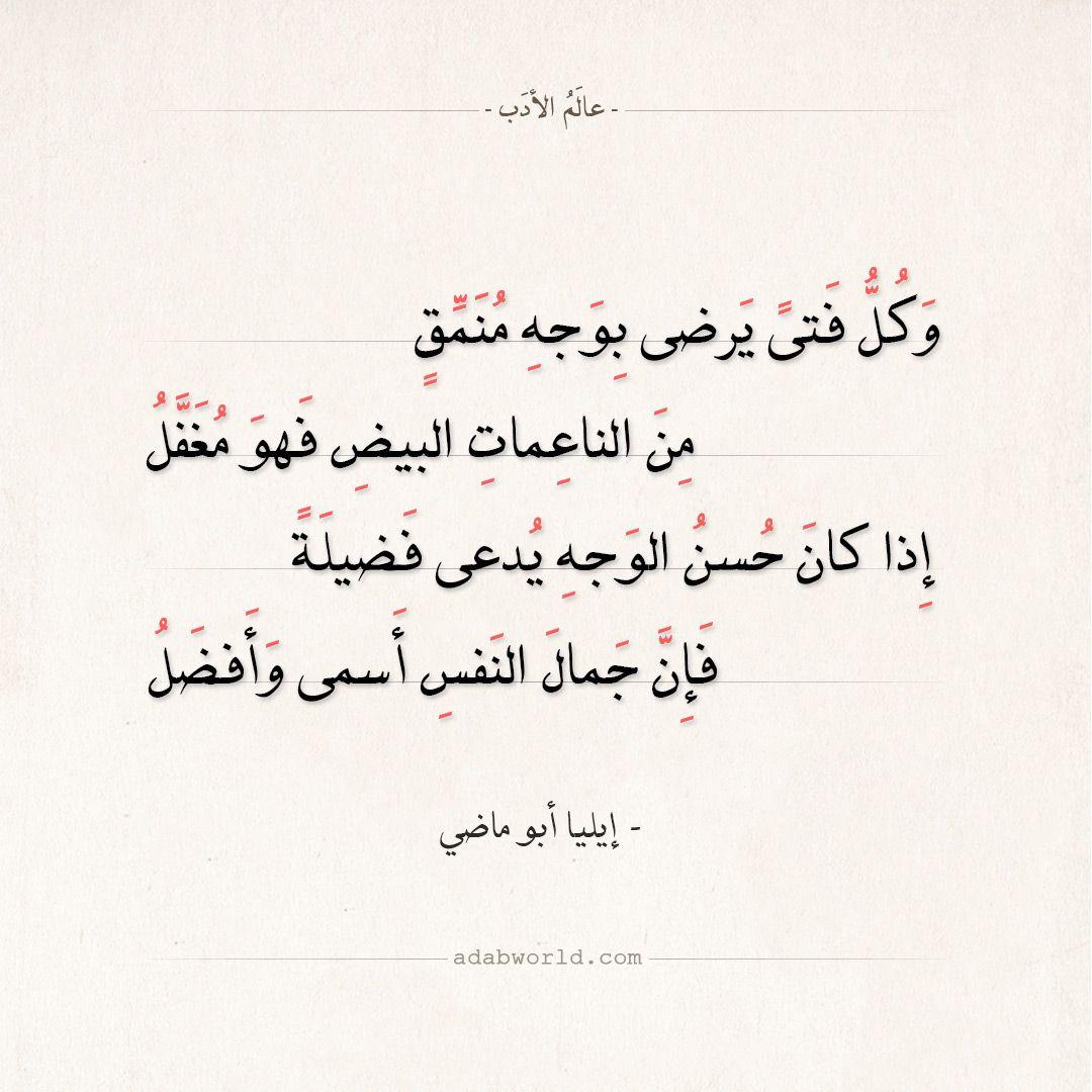 شعر إيليا أبو ماضي إذا كان حسن الوجه يدعى فضيلة عالم الأدب Arabic Love Quotes Quotes Arabic Quotes