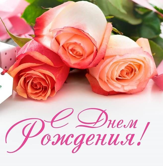 S Dnem Rozhdeniya Geburtstag Bilder Gratulation