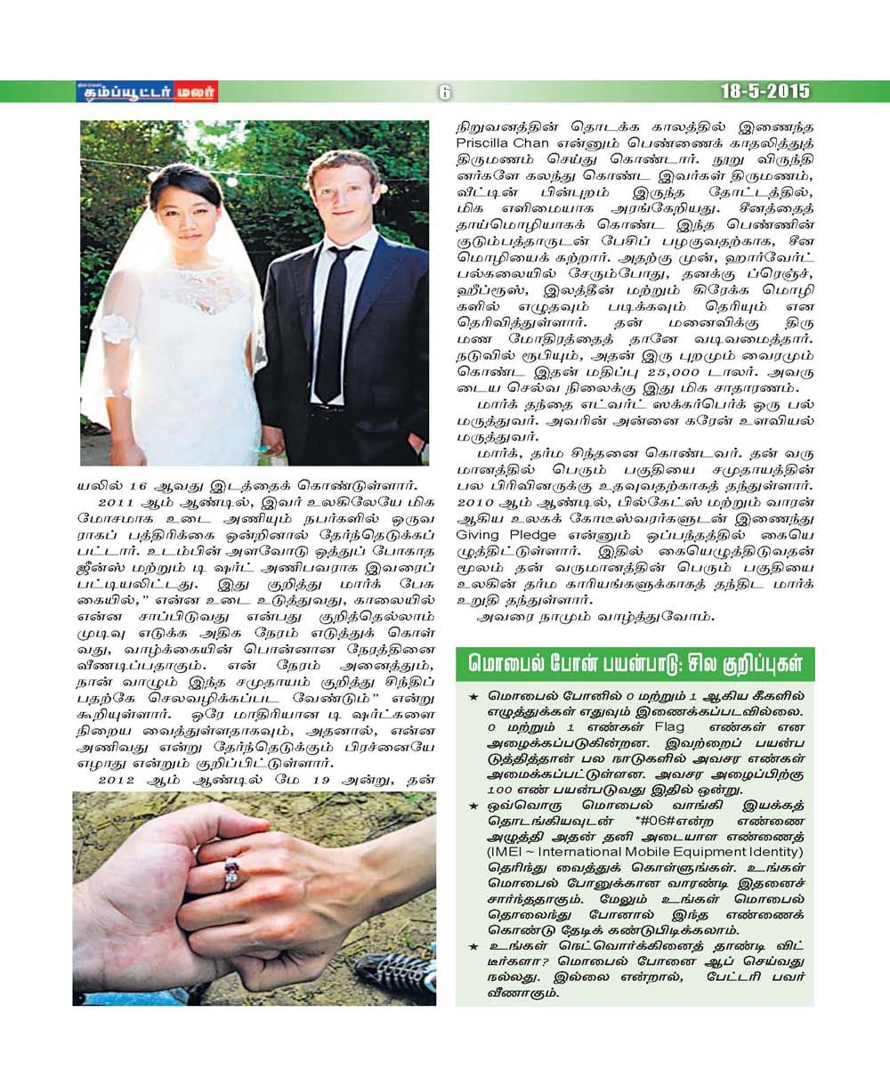 Dinamalar National Tamil News Paper Daily Tamil Nadu