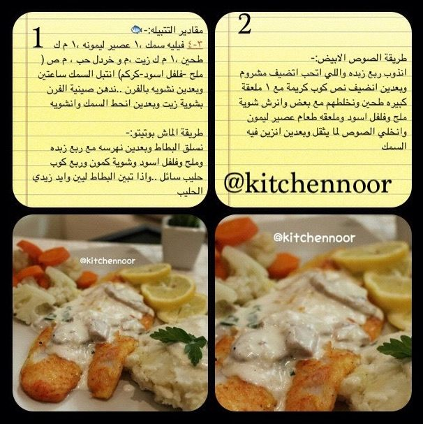 فيليه سمك Arabic Food Yum Food