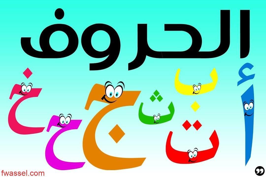 طرق تعليم الحروف للأطفال Learn Arabic Online Learning Arabic Math Activities Preschool