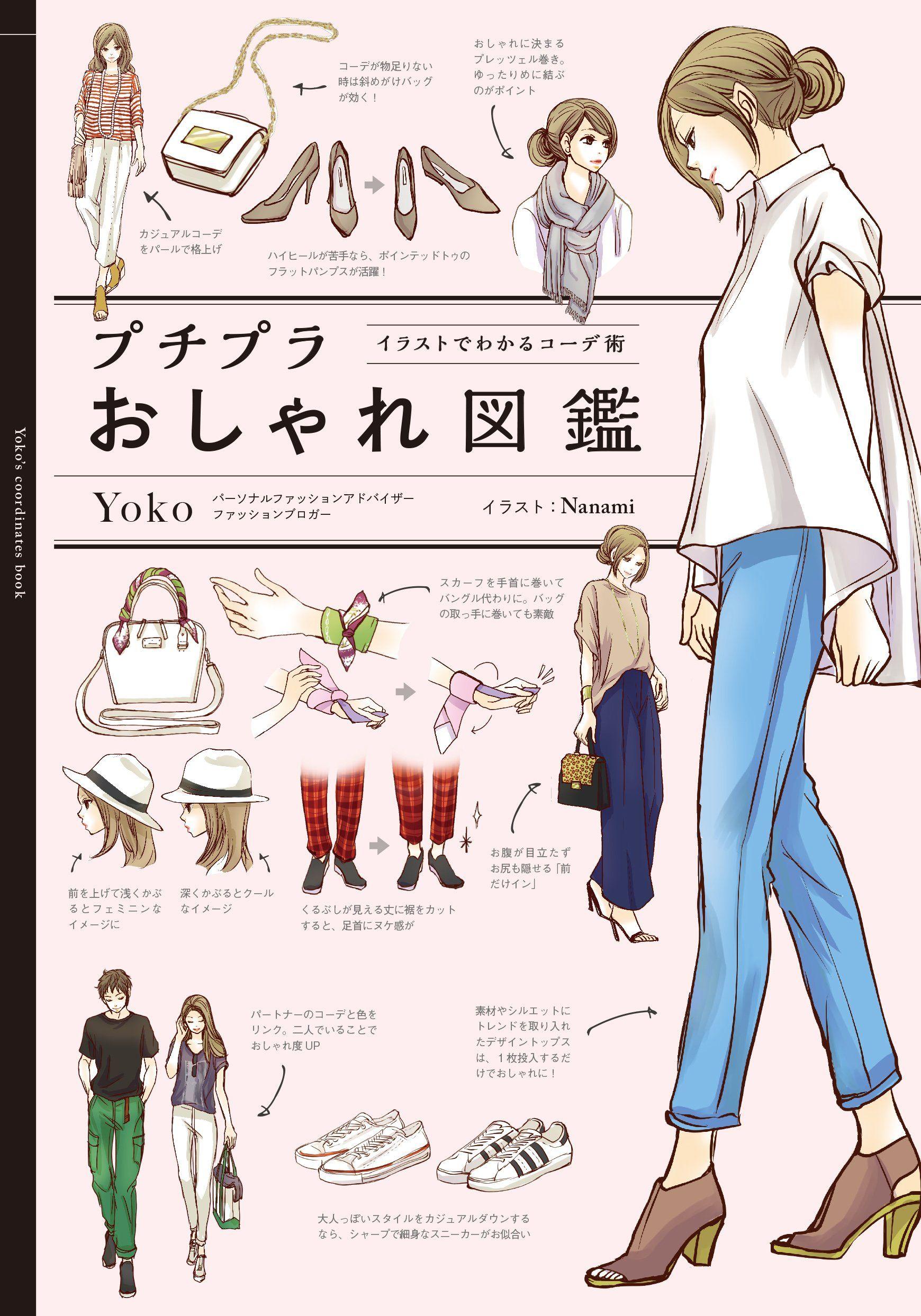 amazon.co.jp: プチプラおしゃれ図鑑 イラストでわかるコーデ術: yoko