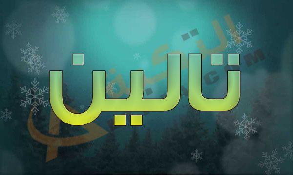 معنى اسم تالين Taleen سوف نتحدث في مقالنا اليوم على ما هو معنى اسم تالين وهو اسم منتشر في الوطن العربي لما يتميز به ن جودة وهو اسم مميز ب
