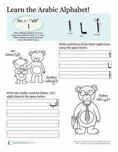 Arabic Alphabet: Alif | Arabic | Learn arabic alphabet, Arabic ...