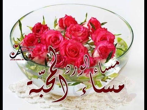 مساء الورد والياسمين للناس الراقيين Youtube Good Morning Flowers Good Evening Good Morning