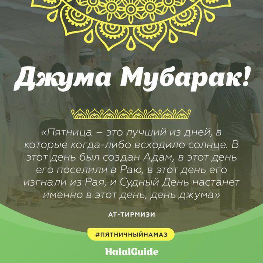 Поздравление с пятницей мусульман на турецком