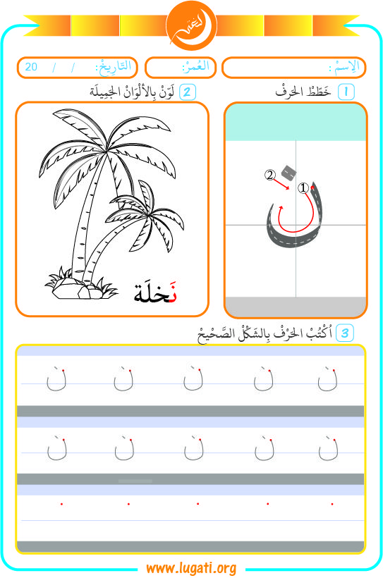 Letter Nun ن Level 1 This Arabic Worksheet Contains Three Exercises For Nun Letter ن 1 To Fol Arabic Worksheets Arabic Handwriting Islamic Kids Activities
