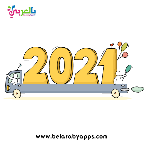 Best New Year 2021 Images And Wallpapers Belarabyapps New Year Background Images Cool Coloring Pages New Year Logo