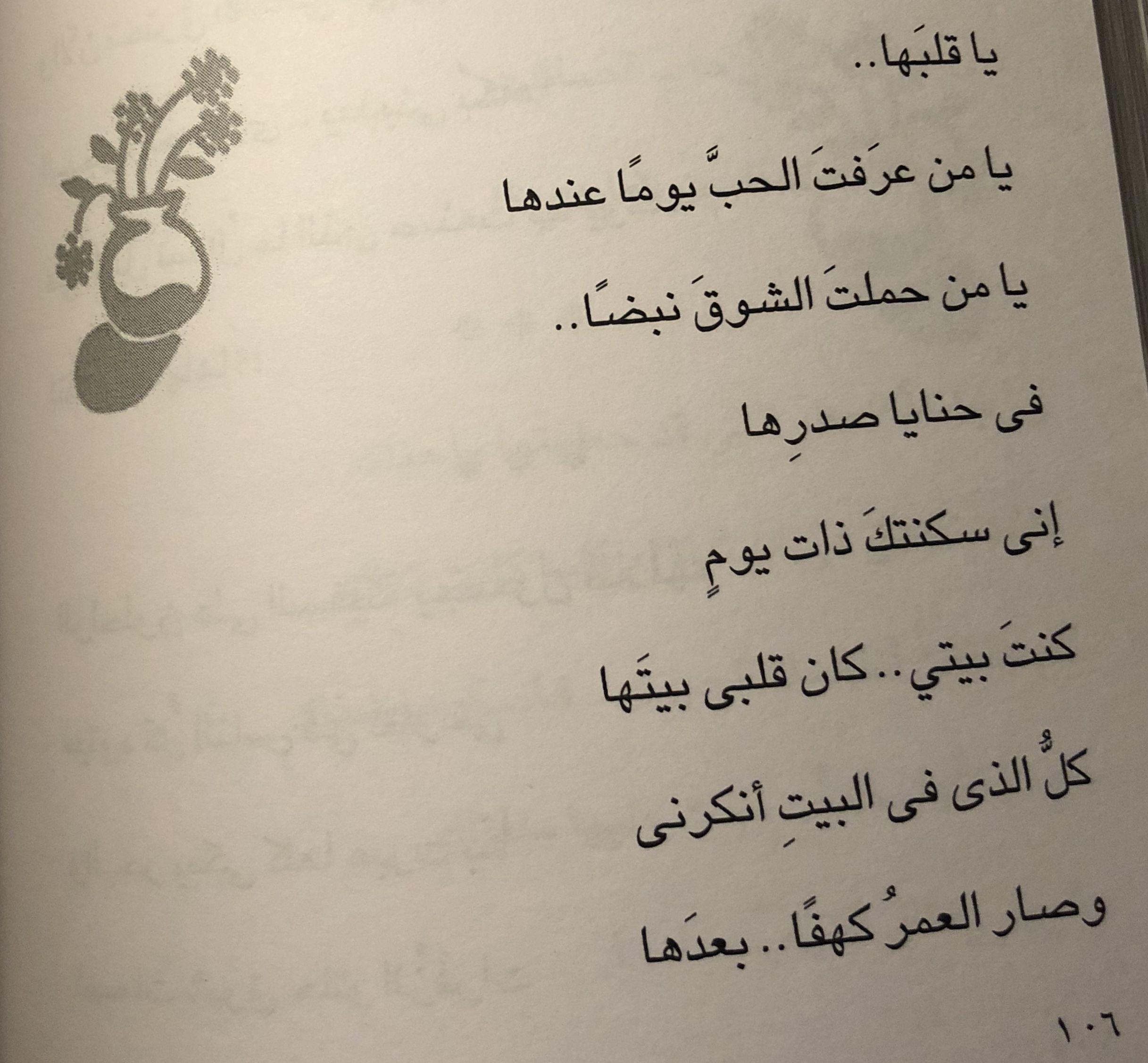 فاروق جويدة Words Quotes Quotations Morning Quotes