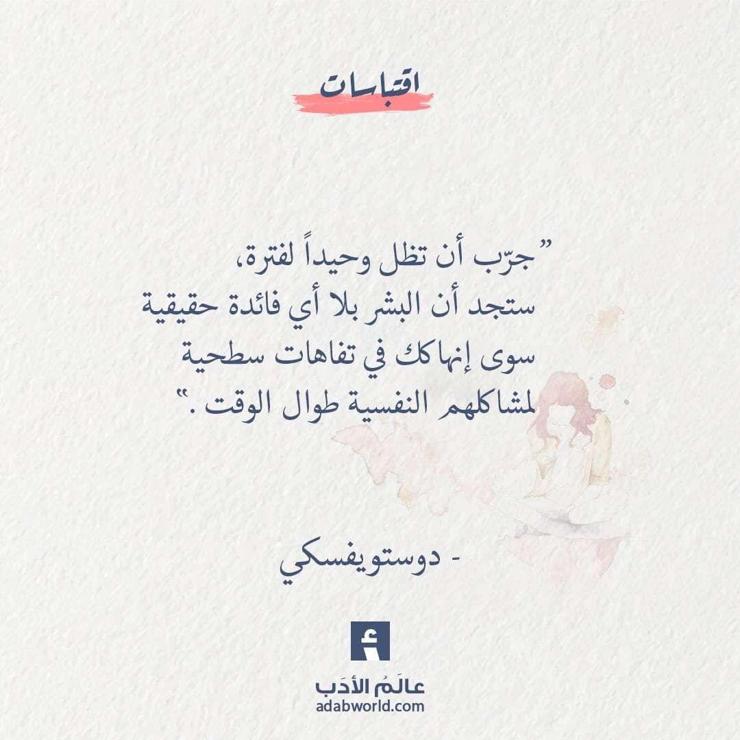 فيودور دوستويفسكي عالم الأدب اقتباسات من الشعر العربي والأدب العالمي Words Quotes Spirit Quotes Wisdom Quotes Life