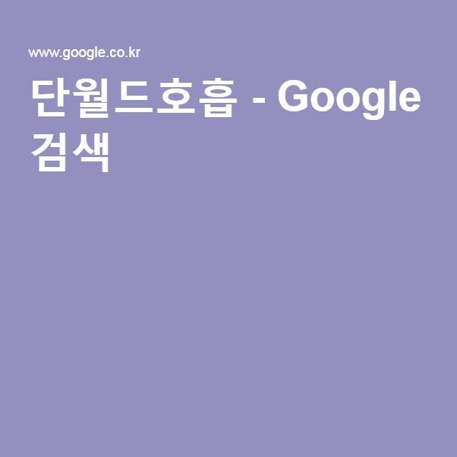 단월드호흡 - Google 검색