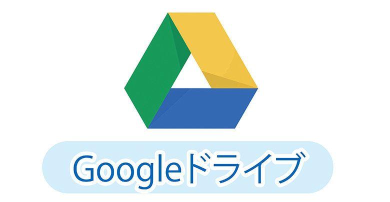 Googleドライブとは Pcとスマホの連係がスムーズ Googleフォトの併用