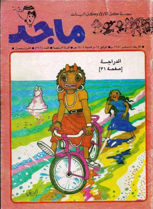 عرب كوميكس مجلة ماجد العدد 341 Magazines For Kids Vintage Comics Arabic Art