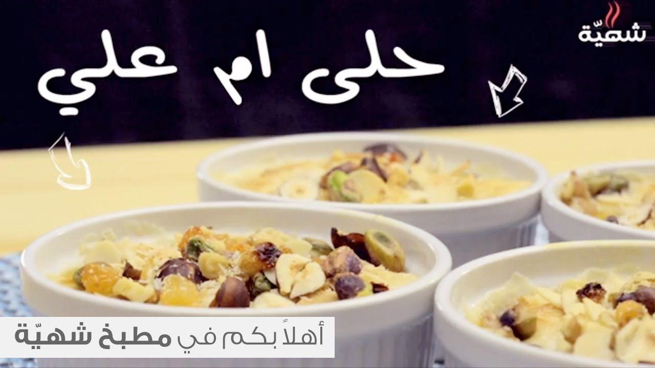 حلويات رمضان سفرة رمضان طريقة عمل حلى ام علي خطوة بخطوة Food Baking Breakfast