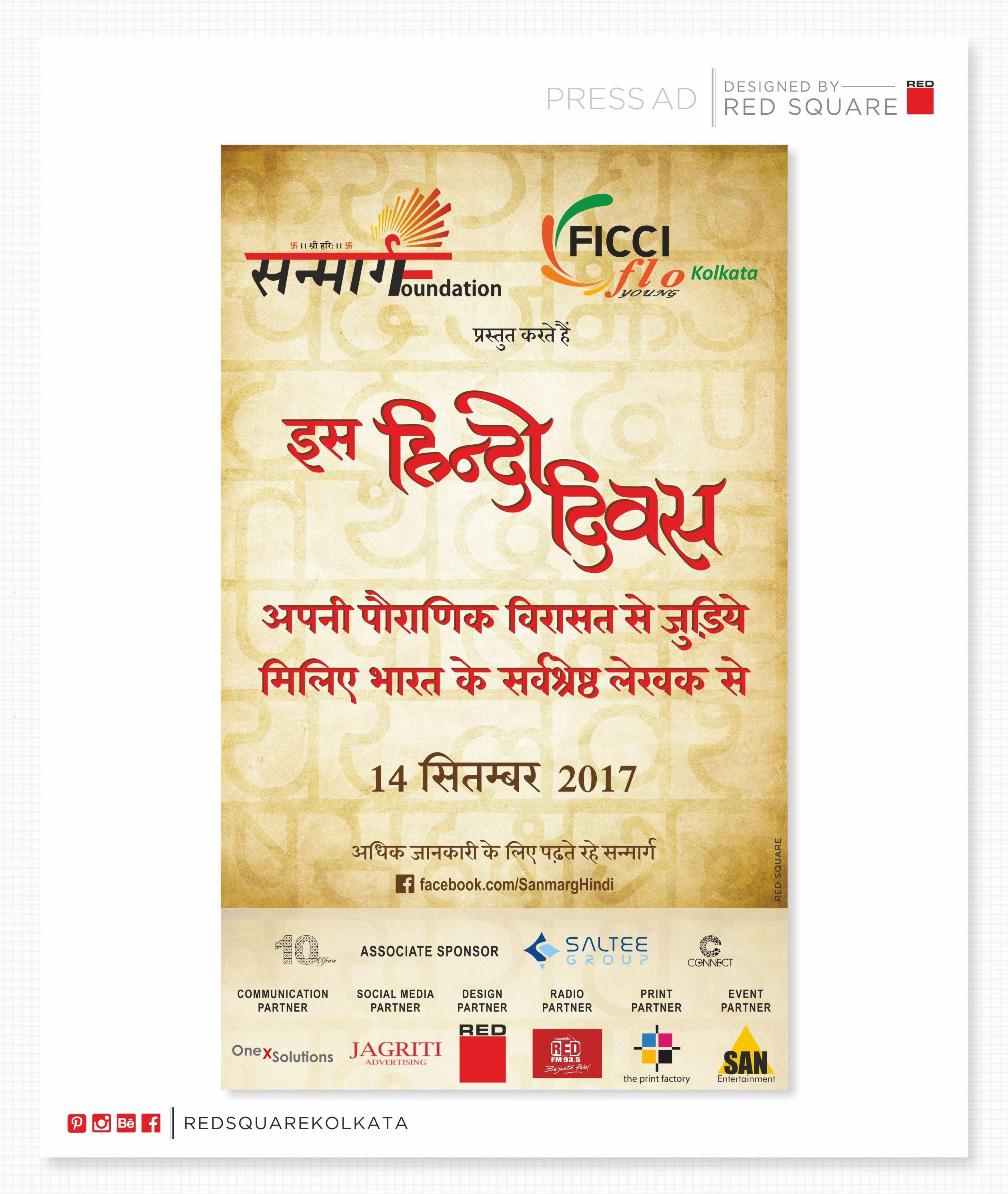 Press Ad In Sanmarg For Hindi Diwas Social Media Design