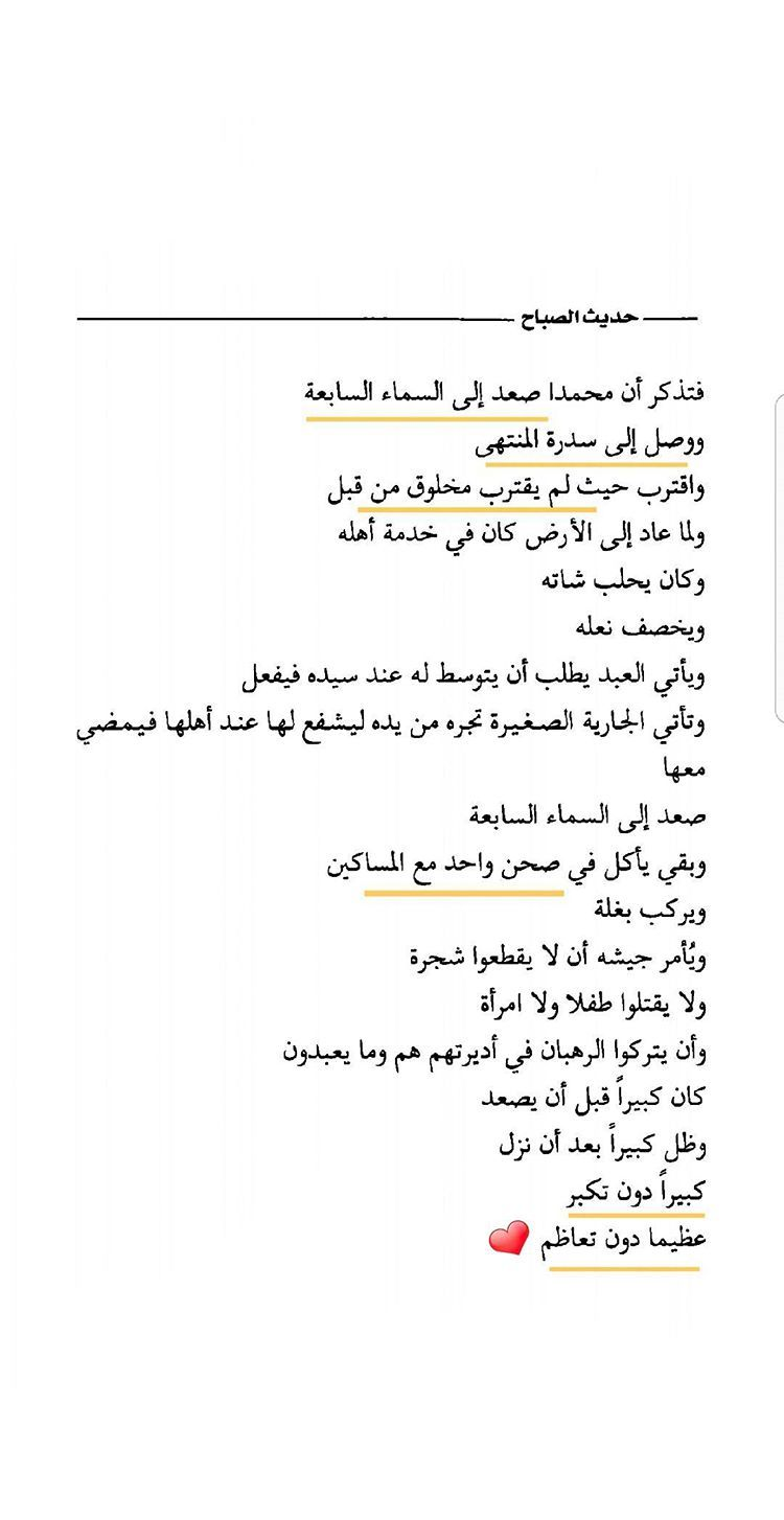 Pin By Waleed Raed On محمد صلى الله عليه وسلم Islamic Phrases Interesting Quotes Quotes