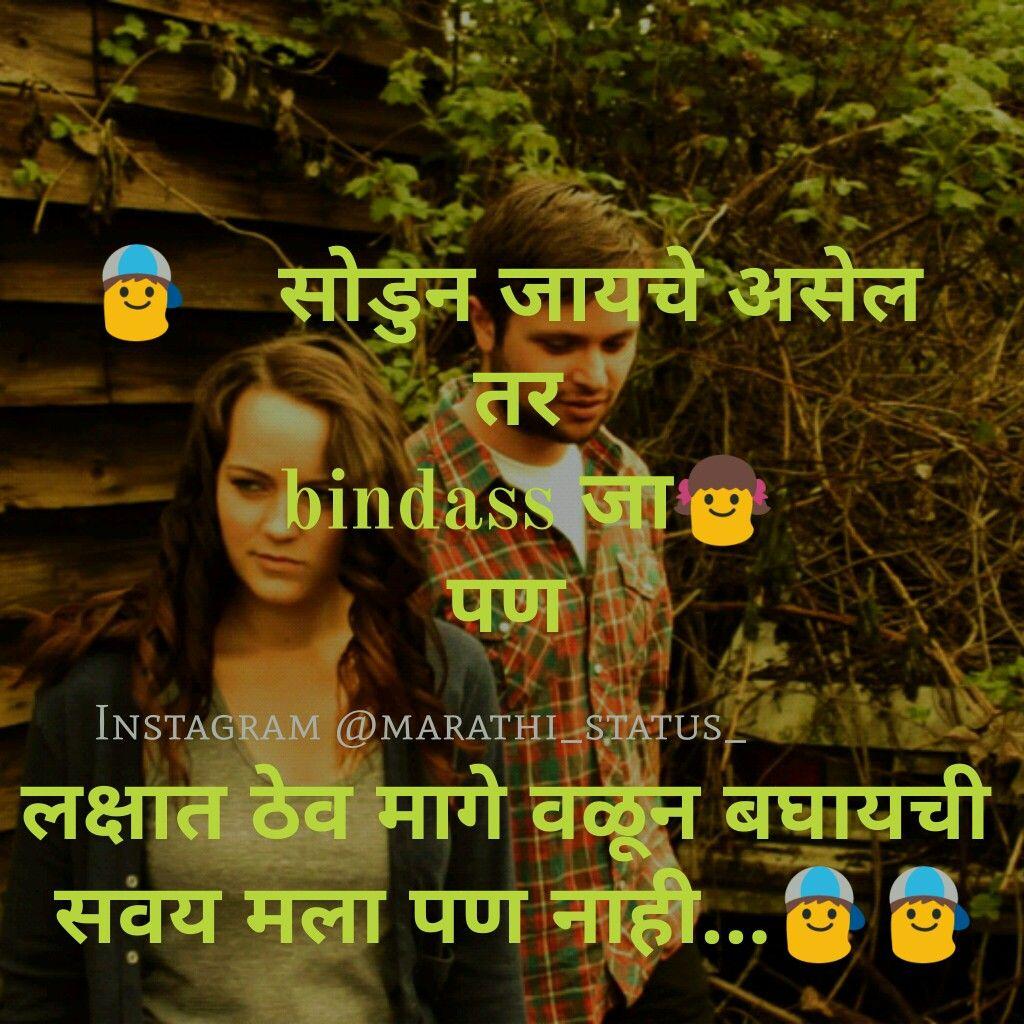Positive Attitude Quotes Marathi: Pin By Mahadev On Marathi Status143 T Love Status