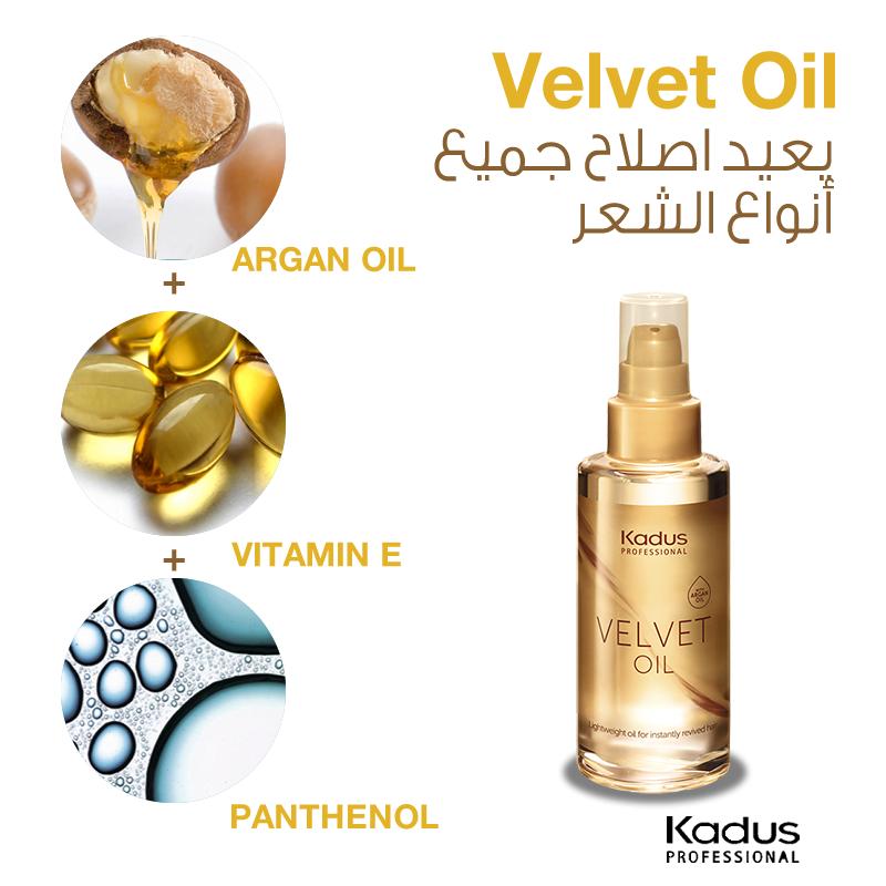 غني بزيت الأرغان الفيتامين E والبانثينول فيلفيت اويل هو الزيت الأنسب لجميع أنواع الشعر Rich In Argan Oil Vitamin E And Pa Argan Oil Vitamin E Perfume Oils