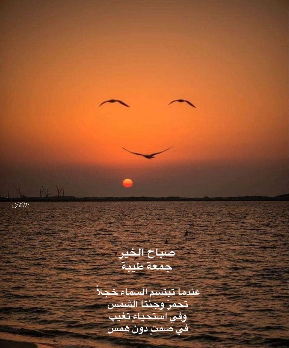 Pin By H On الصباح على كيف كيفي Outdoor Sunset Celestial