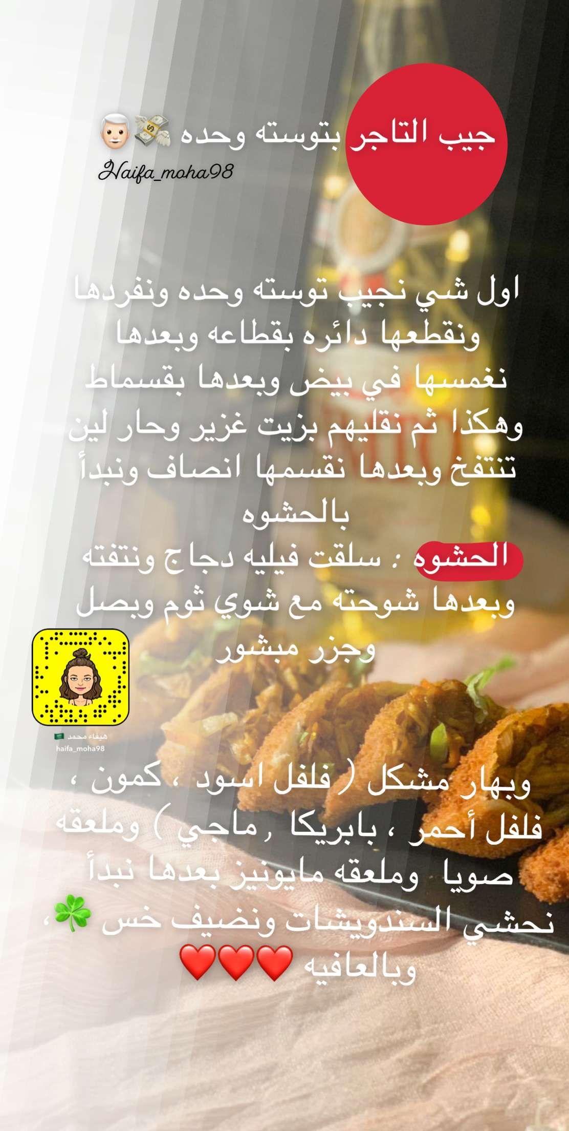 جيب التاجر جيب التاجر طبخات رمضانيه رمضان Diy Food Recipes Cookout Food Food Receipes