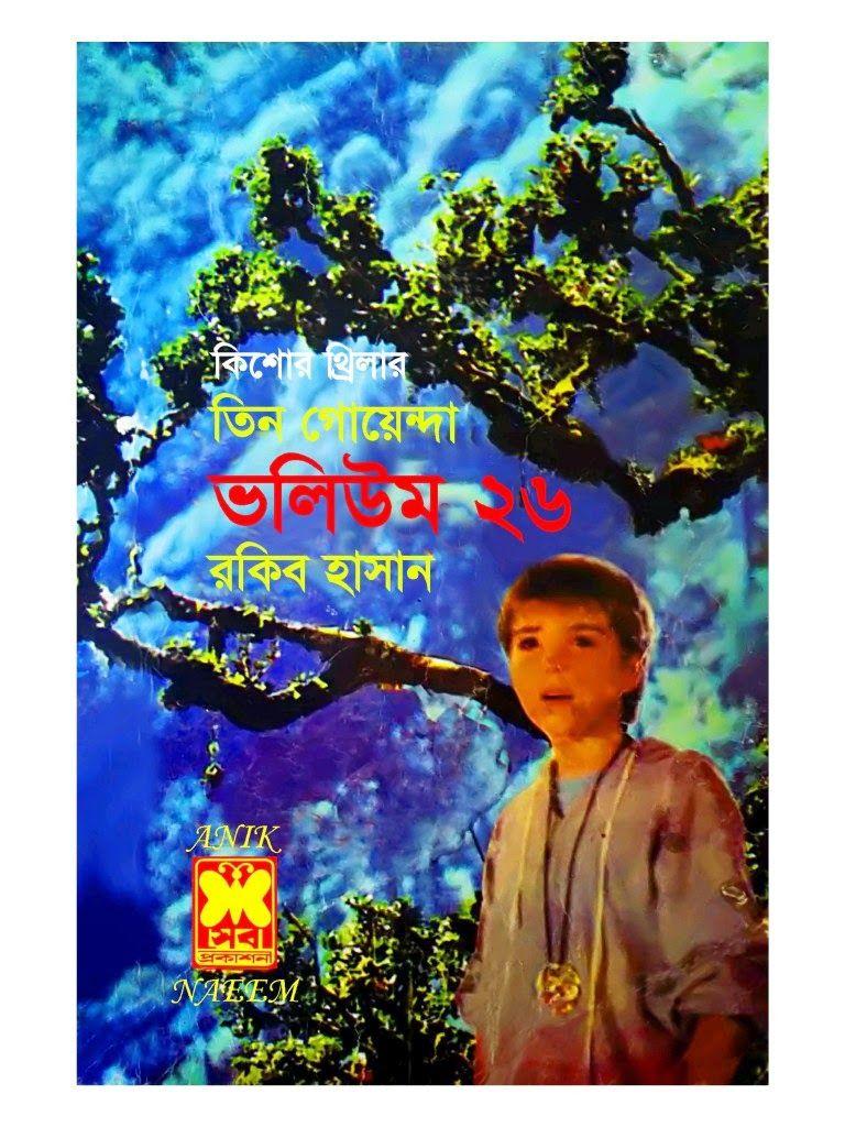 BANGLA BOOK PDF TIN GOYENDA EBOOK