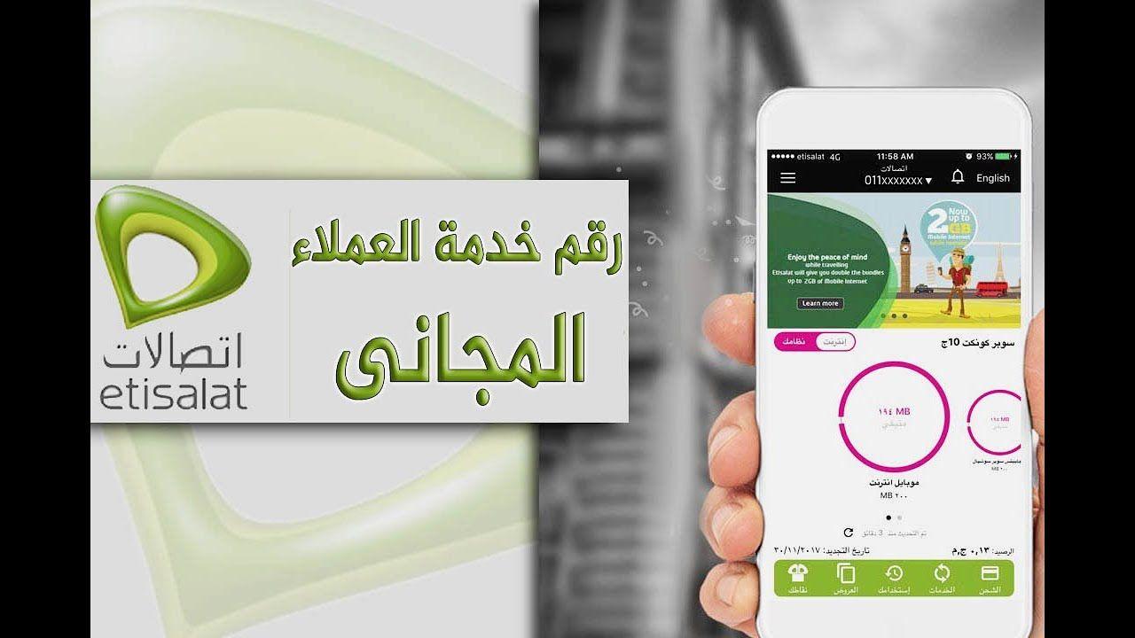 رقم خدمة العملاء اتصالات المجانى الامارات Phone Cases Case Phone
