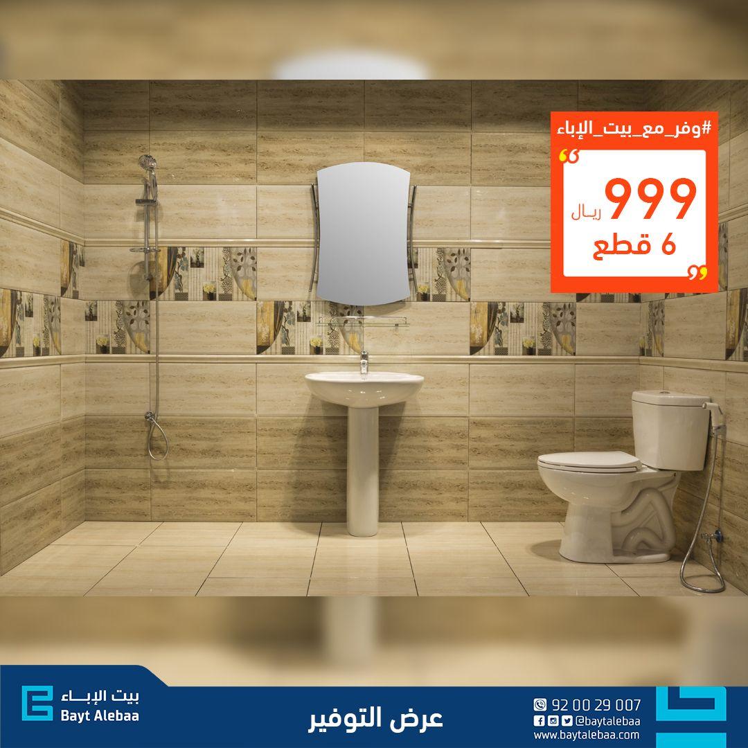 وفر حتى 75000 لتر من الماء سنويا حمام كامل موفر للماء من شركة نياغارا الأمريكية 6 قطع بـ 999 ريال كرسي حمام مغسلة شطاف سماعة ومسطرة دش Bathroom Toilet