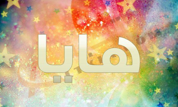 معنى اسم هايا Haya في المعجم العربي يعتبر اسم هايا من أسماء البنات التي لا يجوز تسميتها للأولاد ولذلك يجب البحث جيدا عند أخت Wallpaper Symbols Gaming Logos