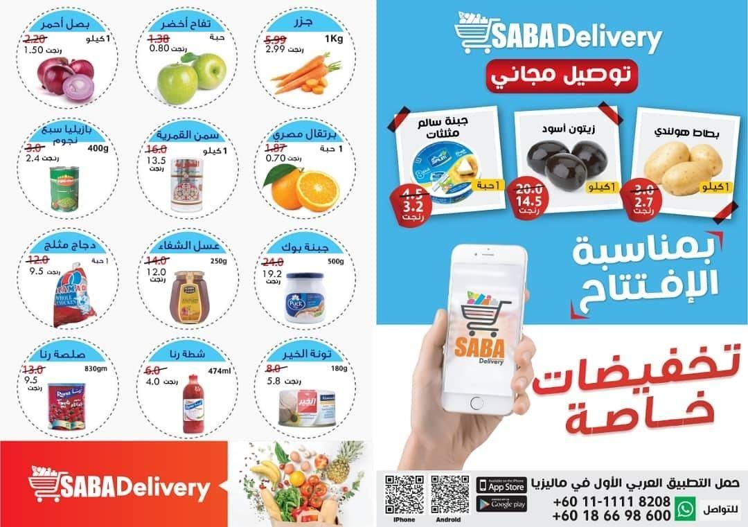 تطبيق سبأ دليفري Saba Delivery Oly