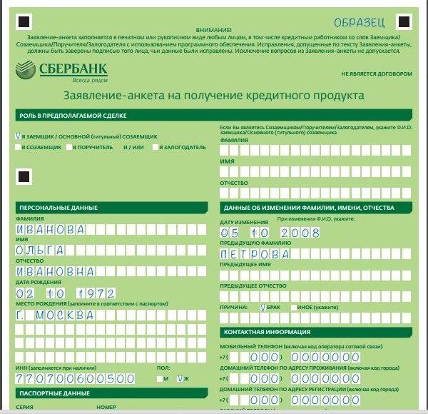Анкета на кредит образец скачать