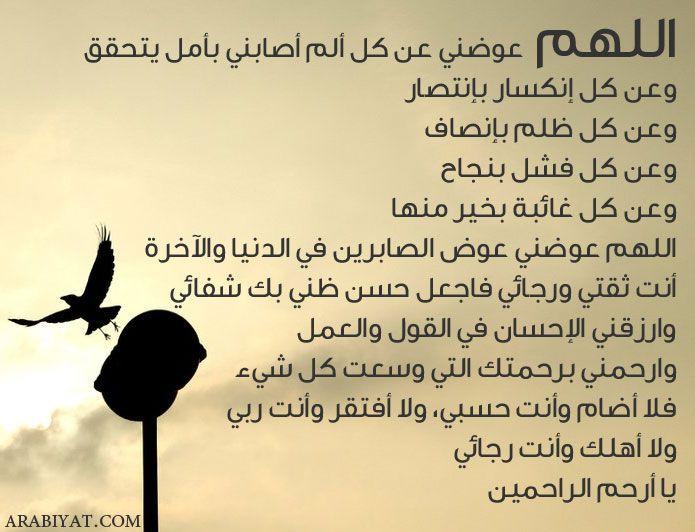 Pin By سيدة الالقاب On دعاء Islamic Quotes Quran Verses Islam