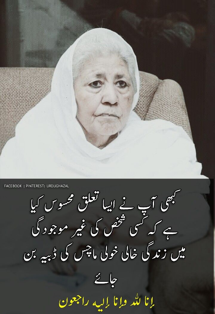 pin by urdu ghazal on bano qudsia pinterest