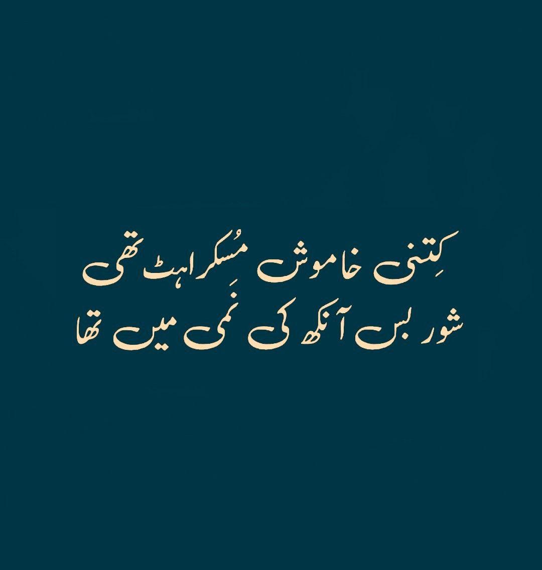 Kitni khamosh muskurahat thi.. Shor bus aankh ki nami men tha.. | Poetry words, Urdu poetry, My poetry