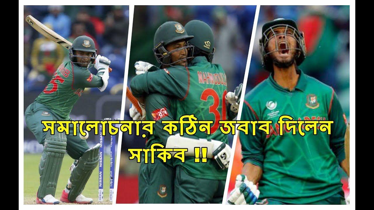সমালোচনার কঠিন জবাব দিলেন সাকিব !!! Bangladesh Cricket