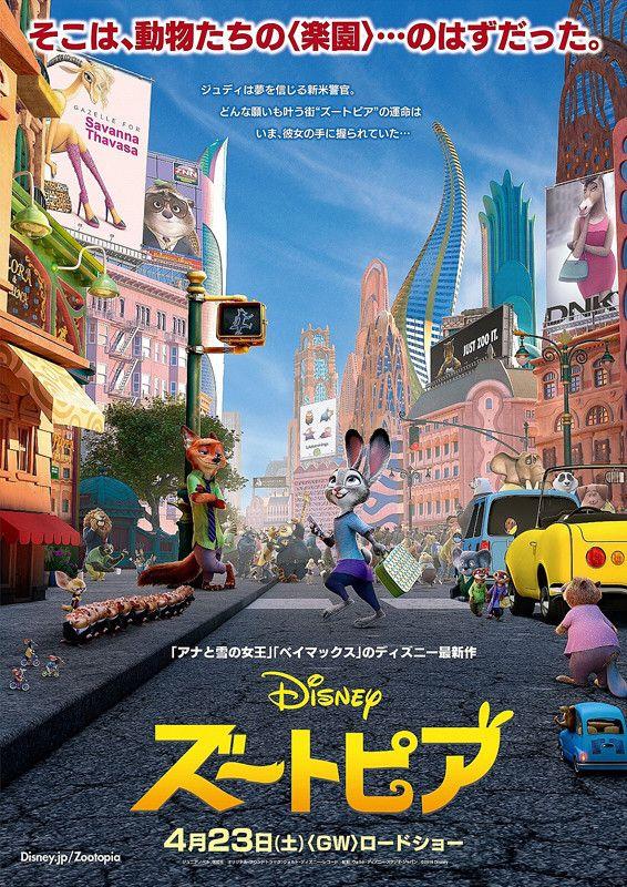 ズートピア ポスター画像 映画 Com ズートピア ディズニー映画のポスター 日本のポスター