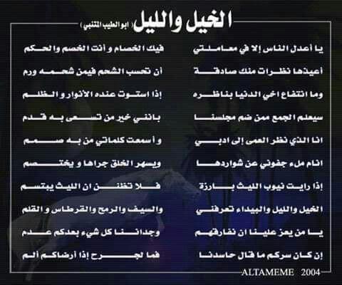 الخيل والليل مع أبو الطيب المتنبي Proverbs Quotes Arabic Quotes Arabic Poetry