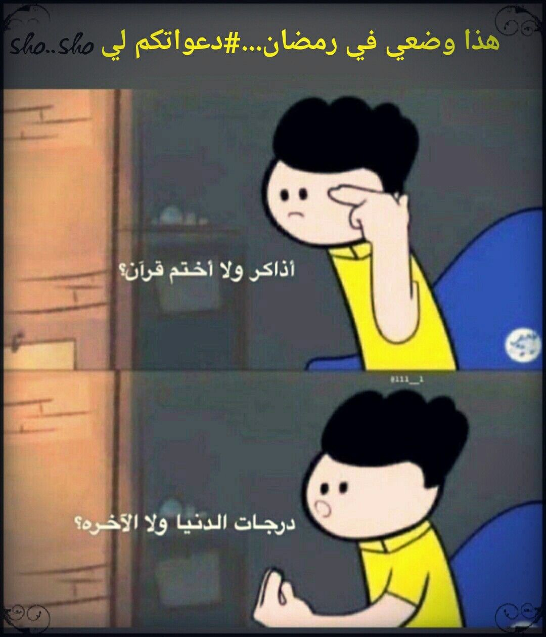 Pin By Um Asaad On Blague Funny Arabic Quotes Funny Emoji Arabic Funny