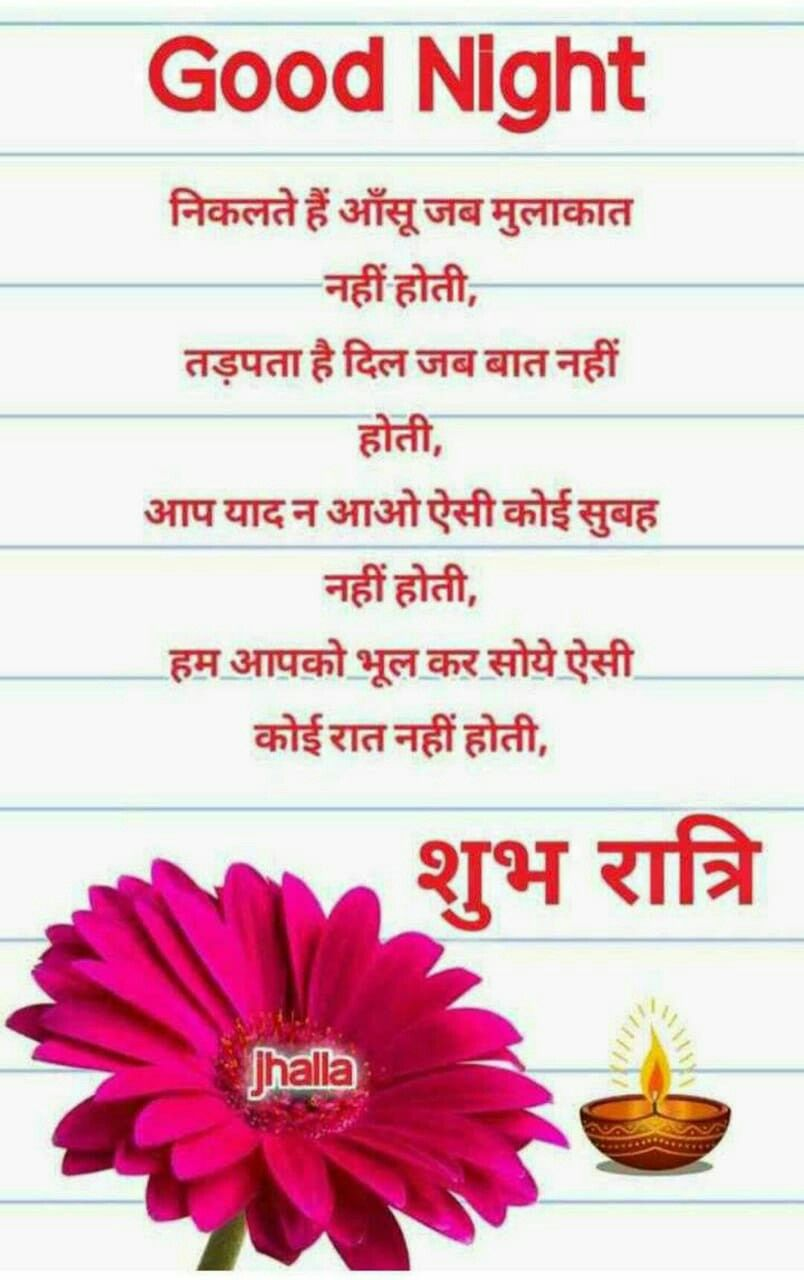 Shubh Ratri Friend Good Night Once Again Have A Blessful And Peaceful Night Romantic Good Night Cute Good Night Good Night Image