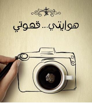 Camera With Coffee Cup Coffee Presentation I Love Coffee Coffee Is Life