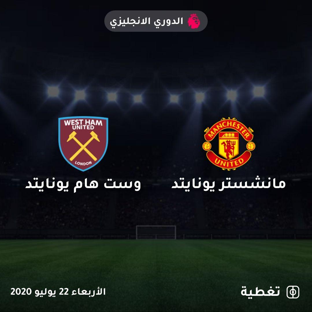 تبدأ مباراة وست هام يونايتد ضد مانشستر يونايتد خلال الدقائق القليلة القادمة تابع التغطية المباشرة على Taghtia London United Manchester United West Ham United