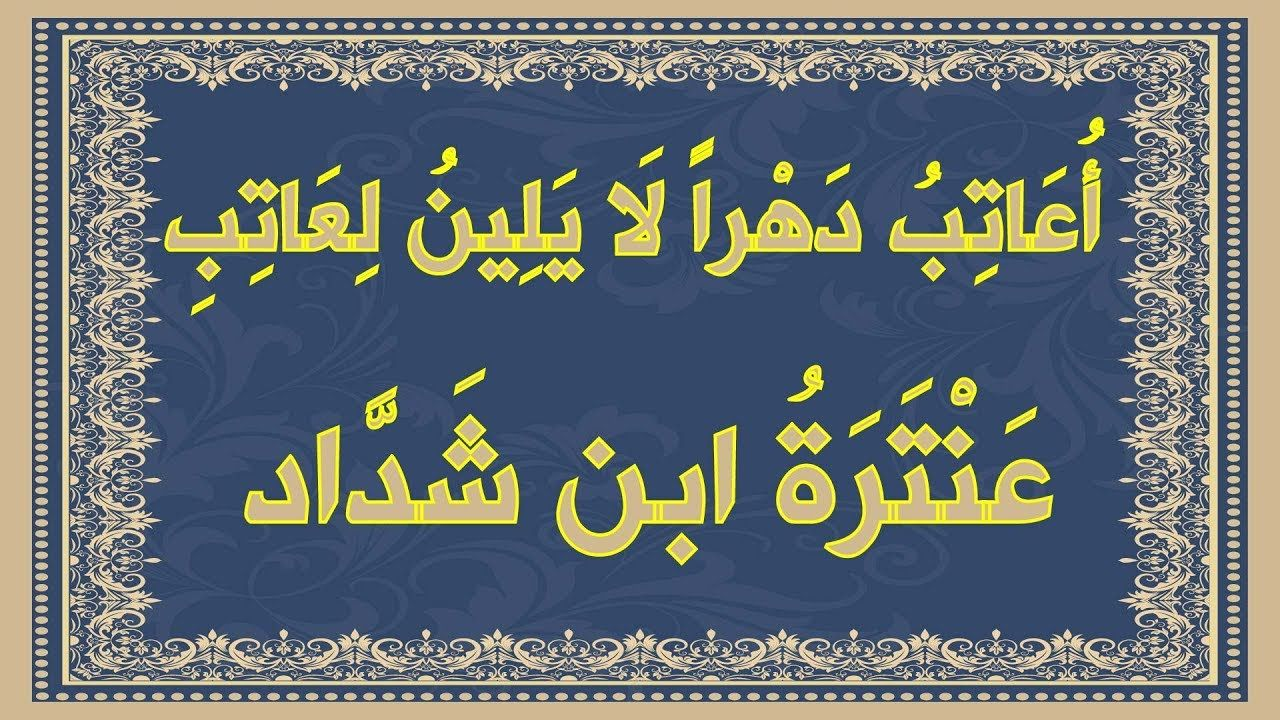 أعاتب دهرا لا يلين لعاتب عنترة ابن شداد مع الشرح المبسط و معاني الكلمات Calligraphy Arabic Calligraphy Art