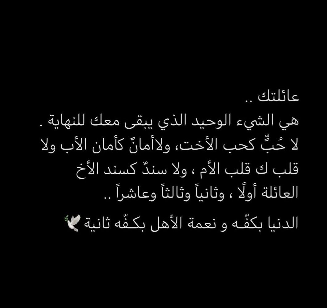 Pin By Leillly On كلمات لها معنى Life Quotes Quotes Math